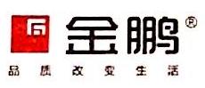 金鹏置业集团有限公司 最新采购和商业信息