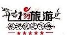 台州妇女国际旅行社有限公司 最新采购和商业信息