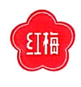 沈阳红梅企业集团有限责任公司 最新采购和商业信息