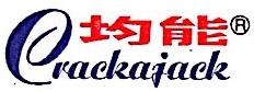 温州市中立机械厂 最新采购和商业信息