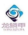 杭州龙鳞甲安全防护用品有限公司 最新采购和商业信息