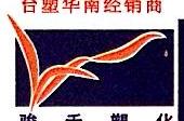 广东骏禾塑胶化工有限公司 最新采购和商业信息