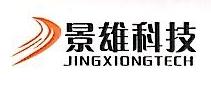 深圳市景雄科技有限公司