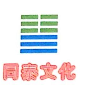 重庆同泰文化传播有限公司 最新采购和商业信息