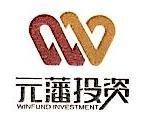 上海元藩投资有限公司