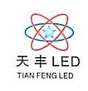 台州市联天照明科技有限公司 最新采购和商业信息