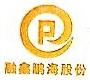 深圳融鑫鹏海基金投资管理股份有限公司 最新采购和商业信息