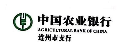 中国农业银行股份有限公司连州市支行 最新采购和商业信息