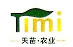 广州天苗农业发展有限公司