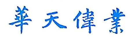 沈阳华天伟业钢铁贸易有限公司 最新采购和商业信息