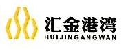 深圳市汇金港湾股份有限公司 最新采购和商业信息