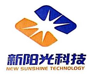 云南新阳光科技有限公司临沧分公司