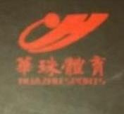西安华珠体育设施集团有限公司 最新采购和商业信息