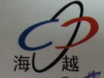 上海海越包装机械有限公司 最新采购和商业信息
