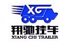 徐州翔驰交通运输设备有限公司 最新采购和商业信息