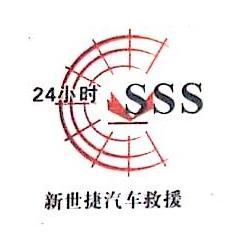 沈阳新世捷汽车救援服务有限公司 最新采购和商业信息