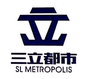福州三立都市传媒有限公司 最新采购和商业信息