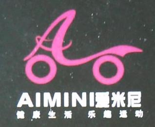 广东爱米尼实业有限公司 最新采购和商业信息