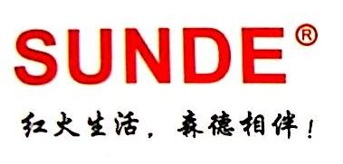 中山市森德电器有限公司 最新采购和商业信息