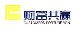 财富共赢融资租赁(深圳)有限公司 最新采购和商业信息