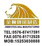 山东省郓城县金狮钢球制造有限公司 最新采购和商业信息