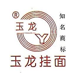 安徽玉龙制面食品有限责任公司