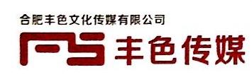 合肥丰色文化传媒有限公司 最新采购和商业信息