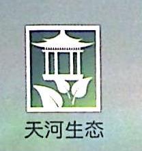 永州市天河生态工程有限公司