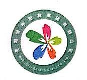 芜湖城市园林集团有限公司