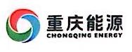 重庆渝联煤炭销售有限责任公司
