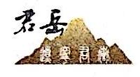辽宁君岳会计师事务所有限公司 最新采购和商业信息