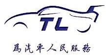杭州天隆汽车销售有限公司