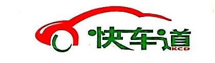 永州市快车道汽车销售服务有限公司