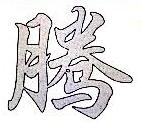 吉林省吉腾科贸有限公司 最新采购和商业信息