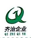 江西齐治环保有限公司 最新采购和商业信息