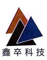 上海鑫卒信息科技有限公司