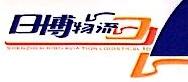 深圳市日博实业有限公司 最新采购和商业信息