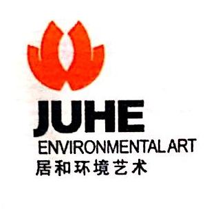 佛山市居和环境艺术有限公司 最新采购和商业信息