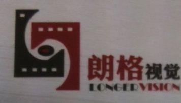 北京朗格视觉广告有限责任公司 最新采购和商业信息