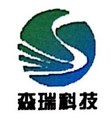 济南森瑞信息科技有限公司 最新采购和商业信息