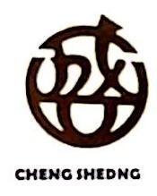 惠州市成盛实业有限公司 最新采购和商业信息