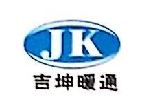 吉林省吉坤暖通工程有限公司 最新采购和商业信息