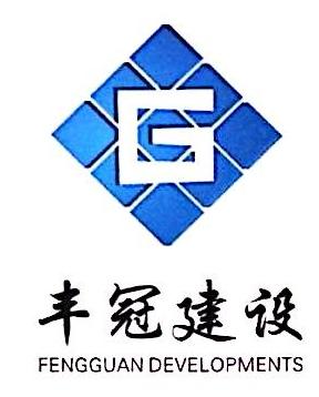 深圳市丰冠建设工程有限公司 最新采购和商业信息