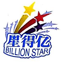 福州星得亿日用品有限公司 最新采购和商业信息