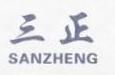 深圳市三正安科技有限责任公司 最新采购和商业信息