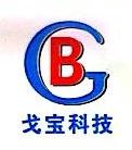 深圳市戈宝科技有限公司 最新采购和商业信息
