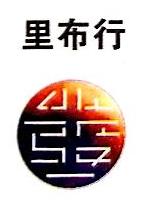 深圳市生发服装配件有限公司