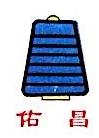广州市佑昌纺织制品有限公司 最新采购和商业信息