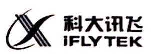 中科讯飞互联(北京)信息科技有限公司