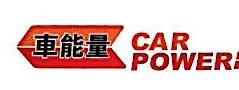 车能量(深圳)环保科技有限公司